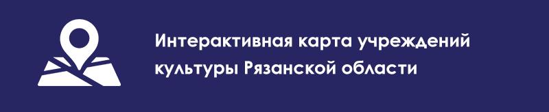 Интерактивная карта учреждений культуры Рязанской области